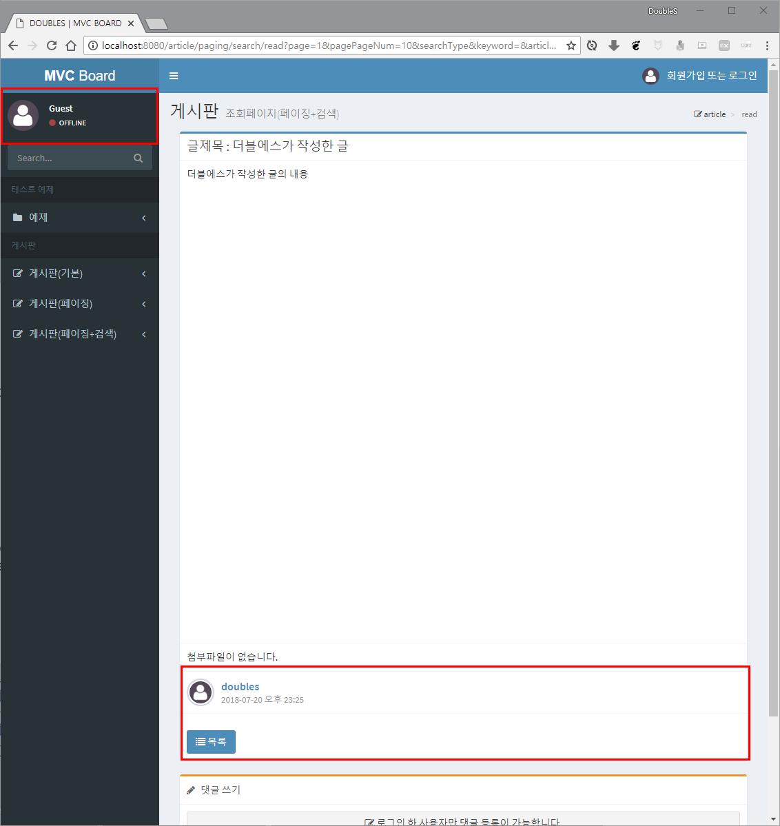 user_read_before_login