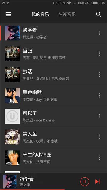 wangchenyan/PonyMusic