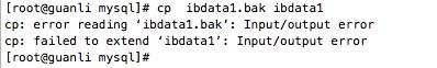 copy文件ibdata1失败