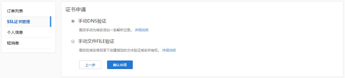 小白尝试 SSL 证书自主配置