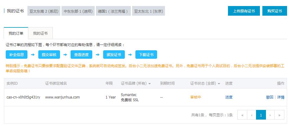 阿里云可直接申请 SSL 免费证书