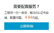 阿里云 SSL 证书配置服务