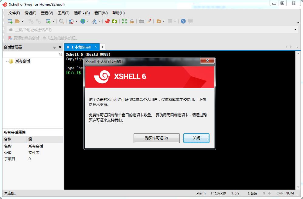 官网申请免费版 Xshell 6 Free