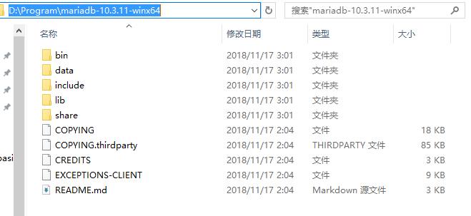mariadb目录结构