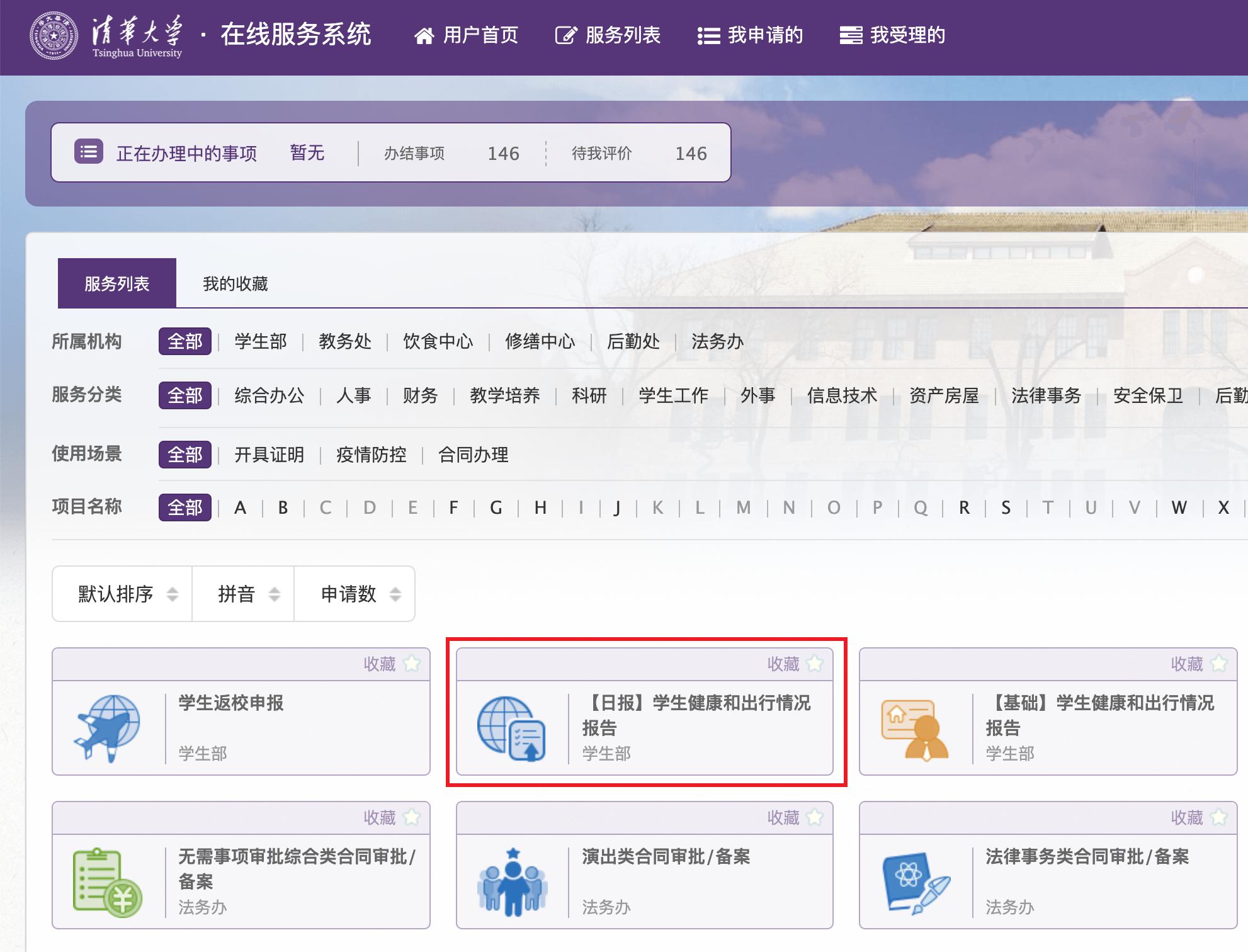 清华大学在线服务系统