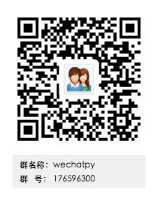 wechatpy QQ 群