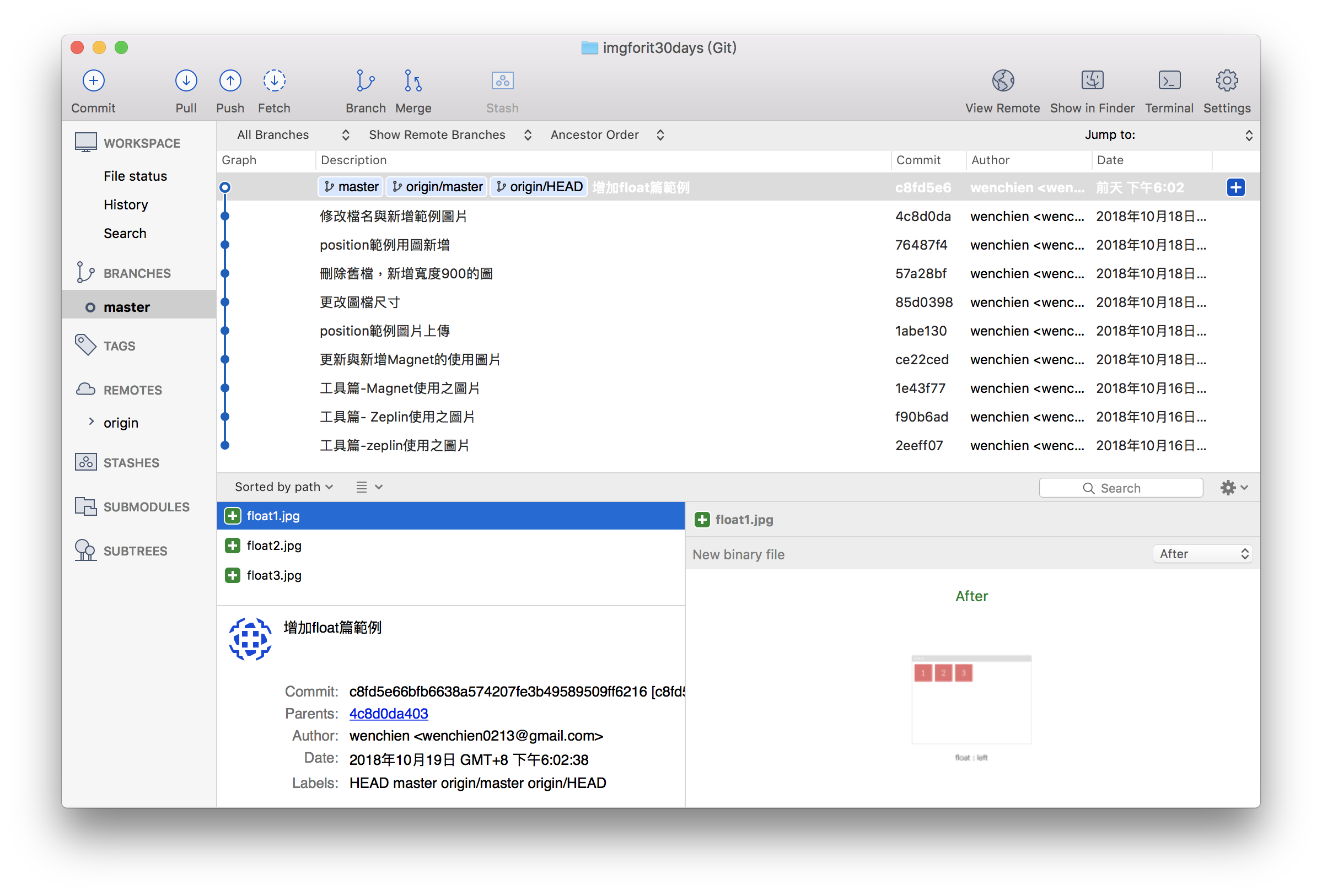 Sourcetree screen