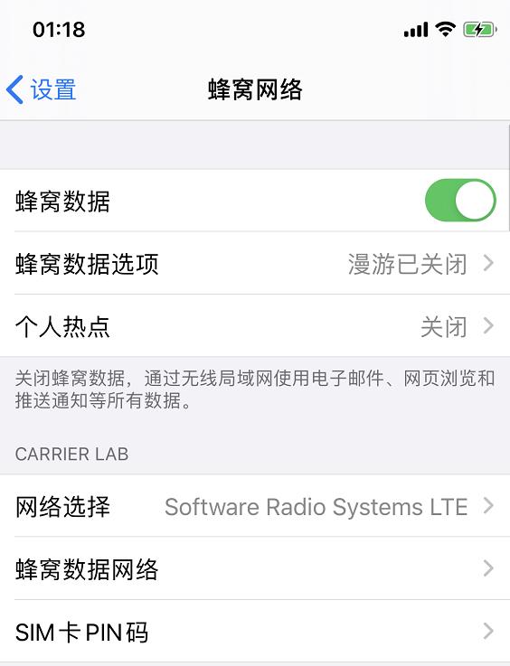 iPhoneX接入