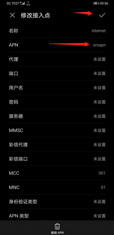 华为Mate 30 Pro 5G修改APN