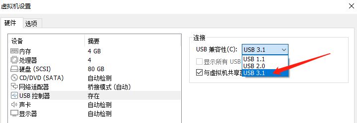VMware虚拟机USB设置