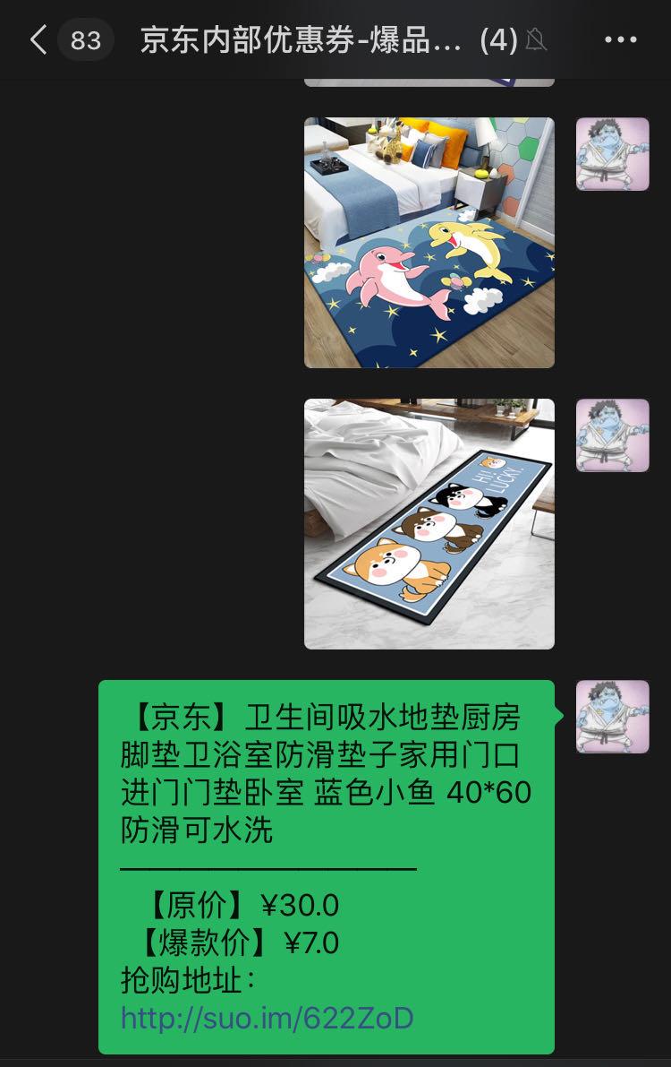 发送京东优惠信息
