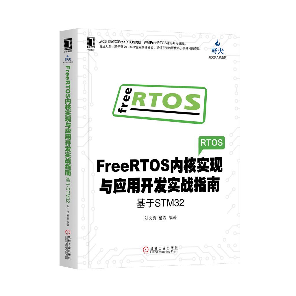 FreeRTOS内核实现与应用开发实战指南