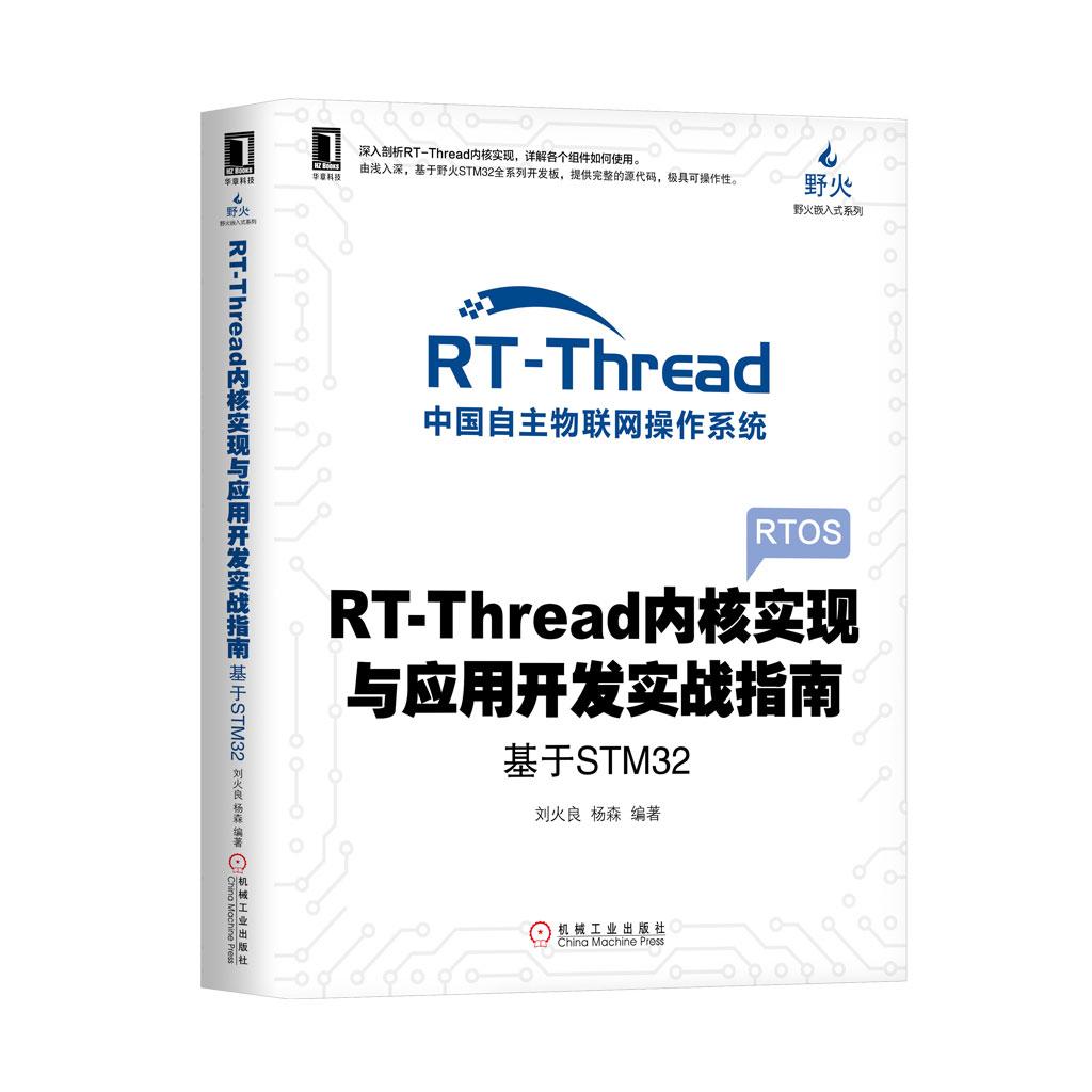 STM32版- RT-Thread内核实现与应用开发实战指南
