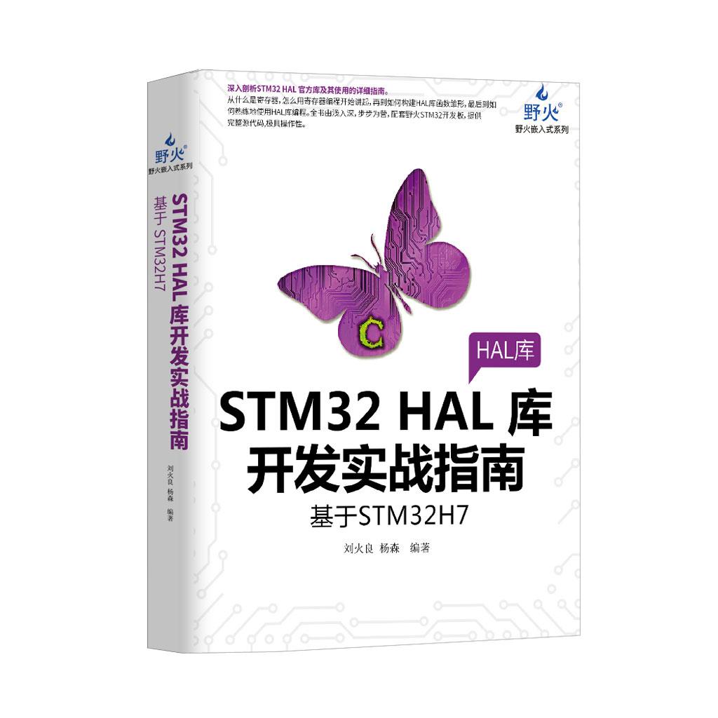 STM32 HAL库开发实战指南——基于STM32H7