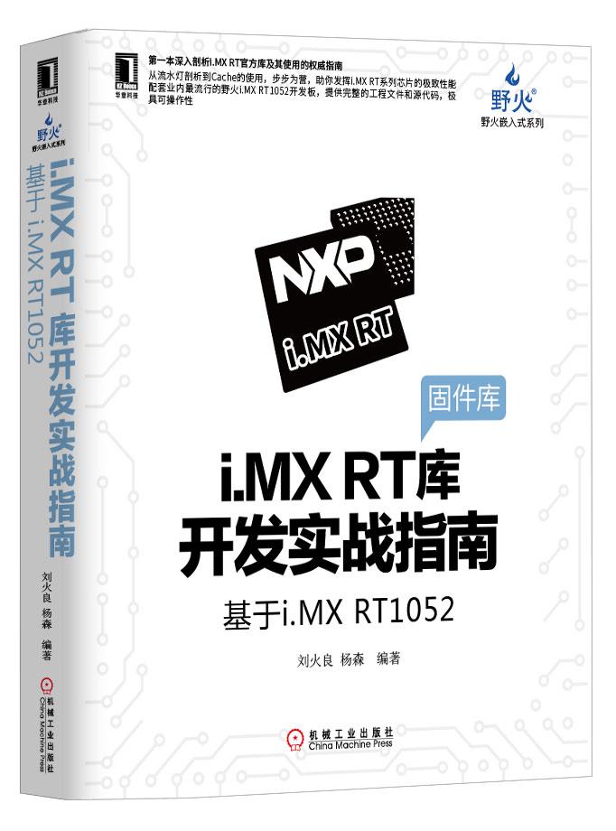 i.MX RT库开发实战指南——基于RT1052