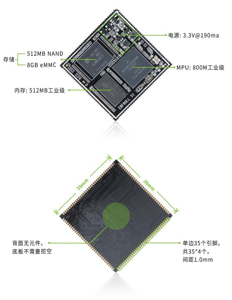 i.MX 6ULL S1 邮票孔接口核心板2