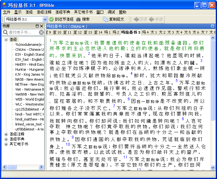 BPBible in Chinese