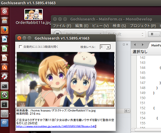 Ubuntuでの動作