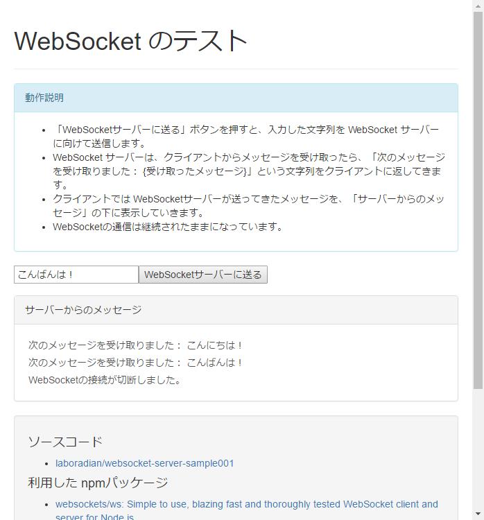 Image · laboradian/websocket-server-sample001 Wiki · GitHub