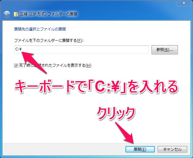 「C:¥」を入れる