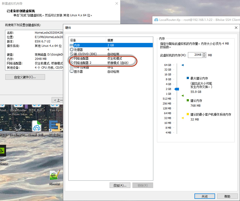 使用Esxi虚拟化部署OpenWrt/HomeLede+扩容硬盘 保姆级教程