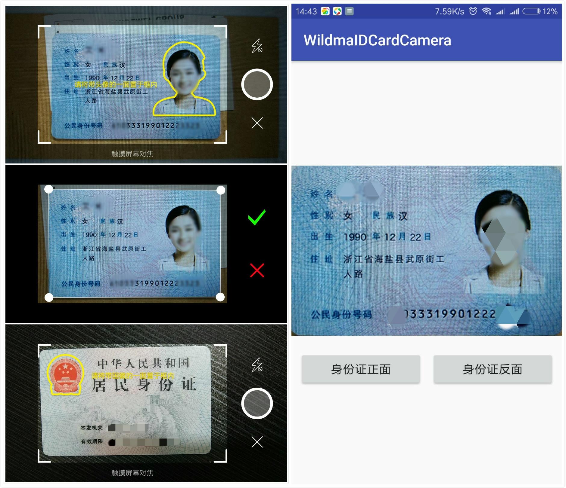 身份证来源网络虚拟构造