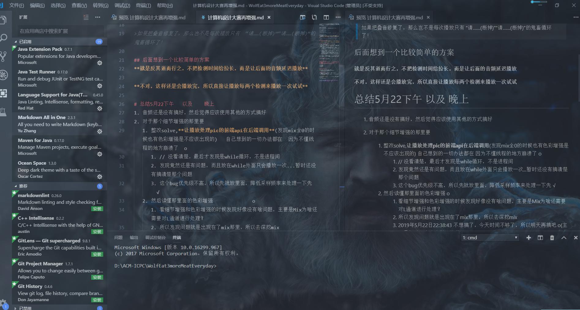 VScode的markdown展示