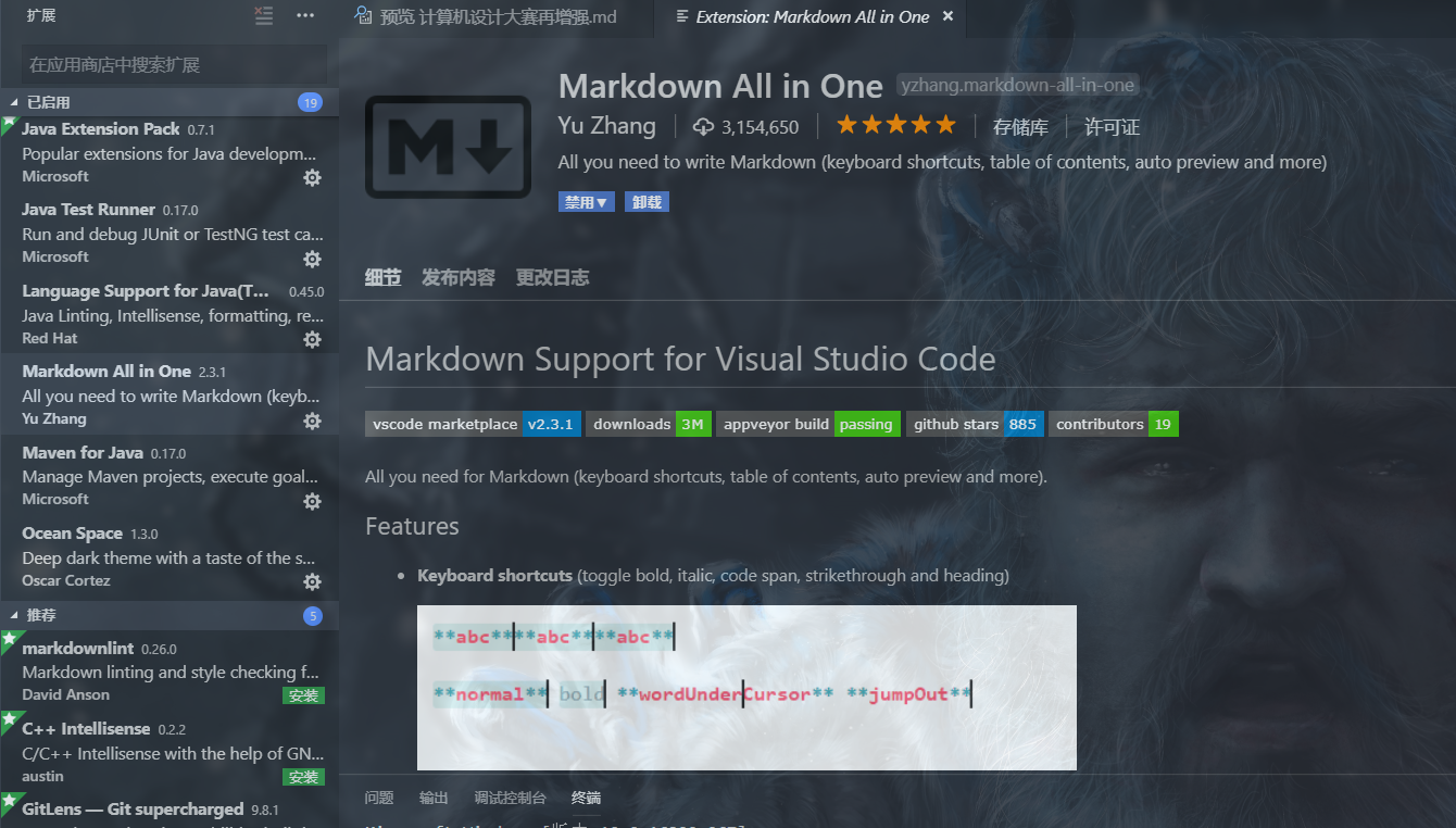 VScode下载Markdown All in One插件