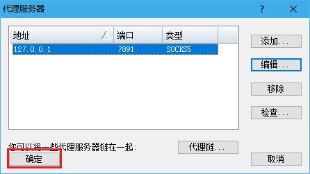 保存代理服务器设置