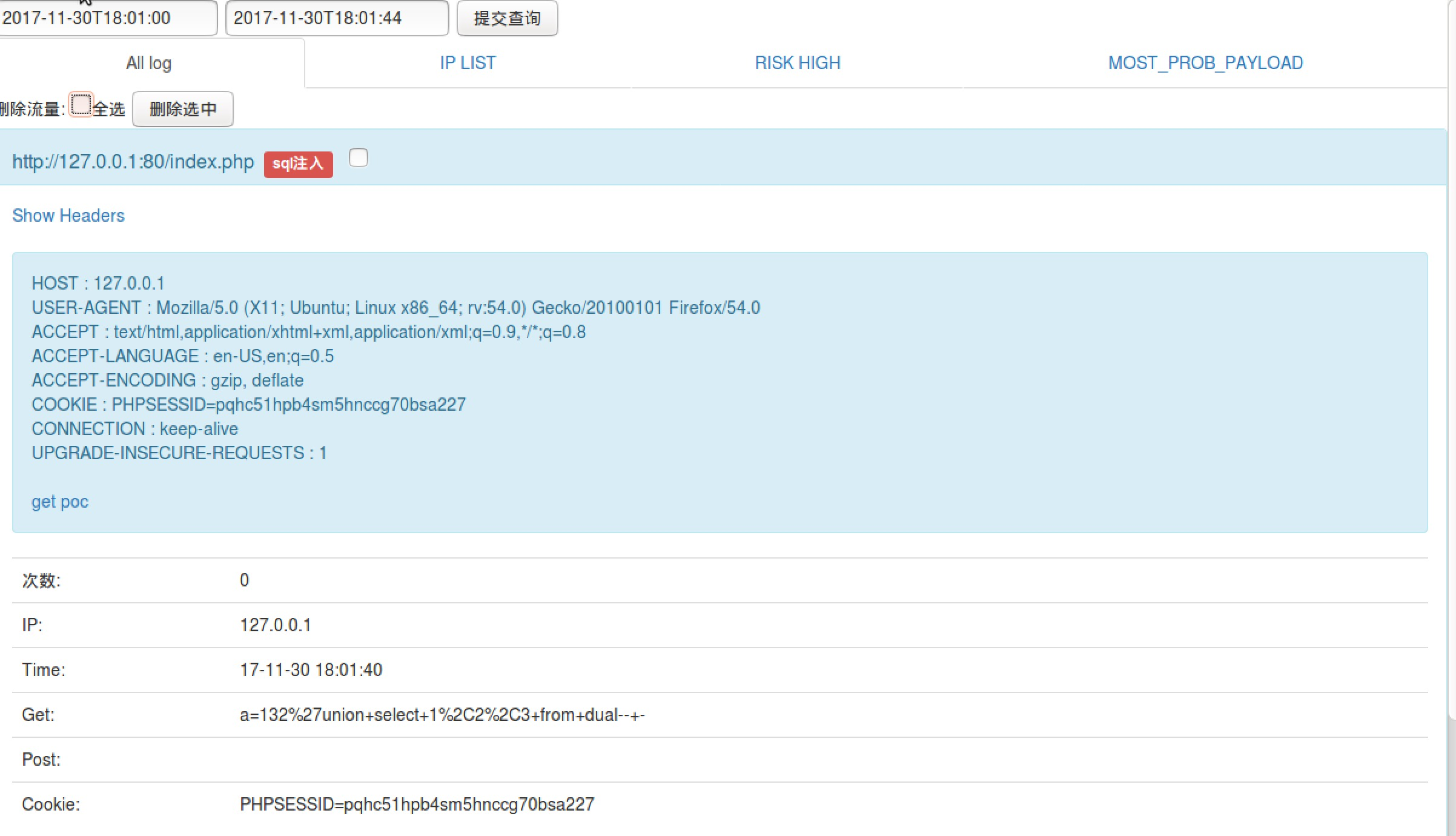 针对php的web流量抓取、分析的应用