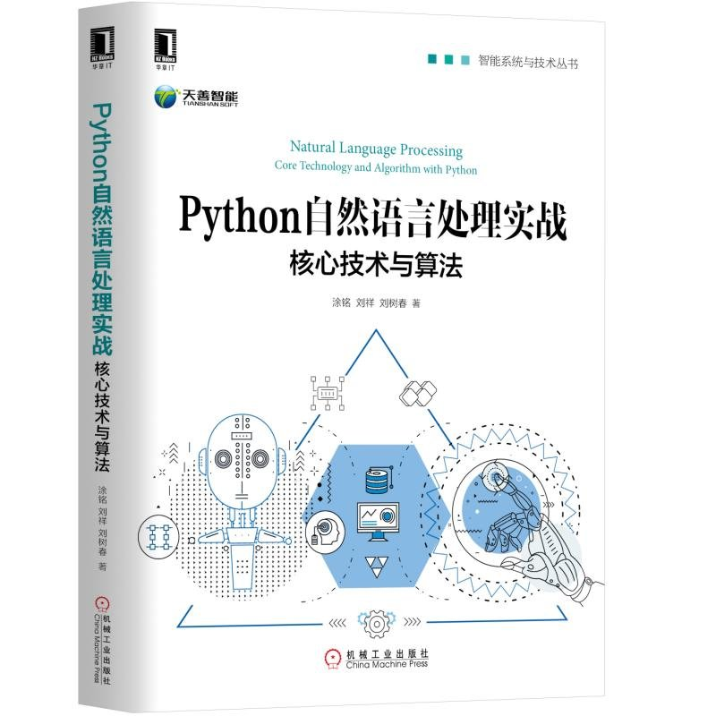 Python自然语言处理实战-核心技术与算法