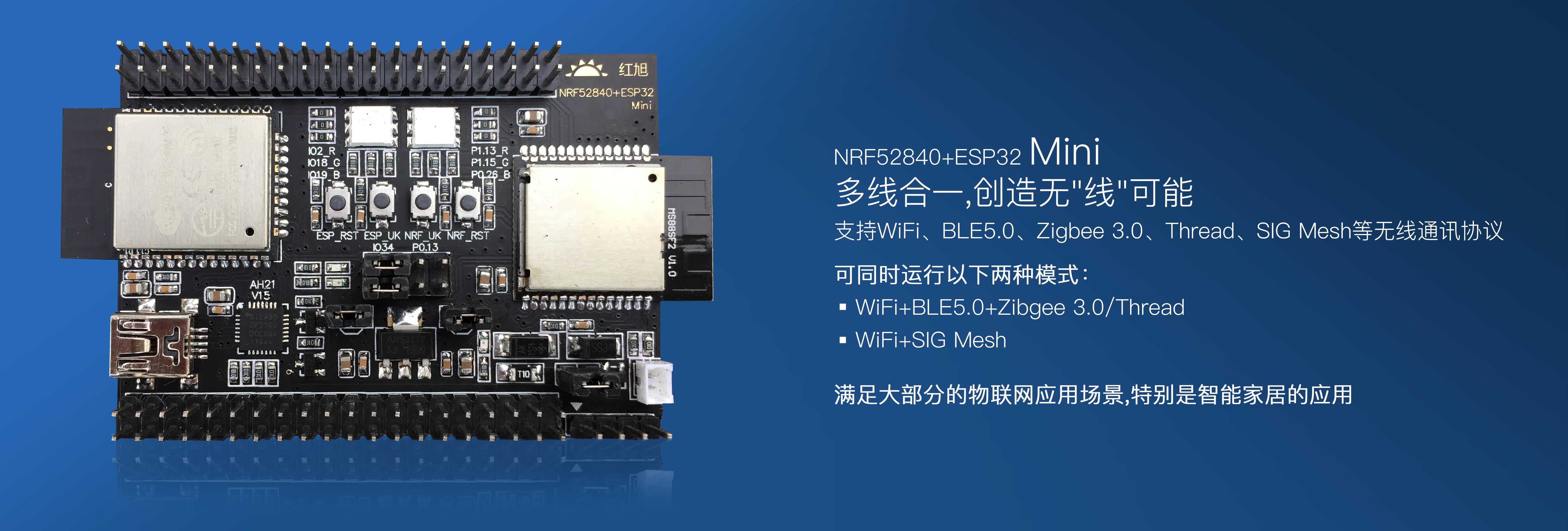 NRF52840+ESP32 Mini海报图