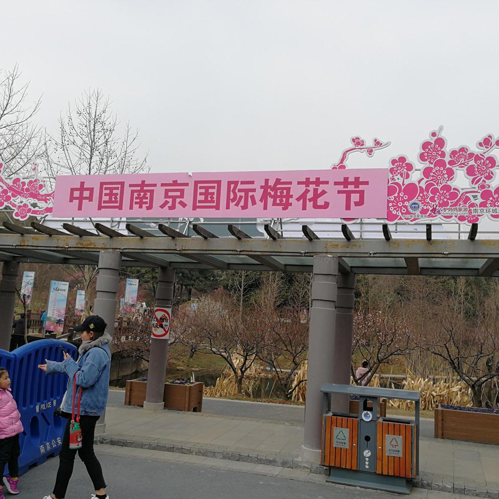 梅花山入口