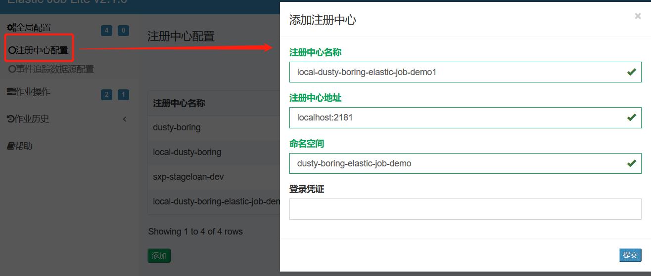 elastic-lite-console 注册中心配置