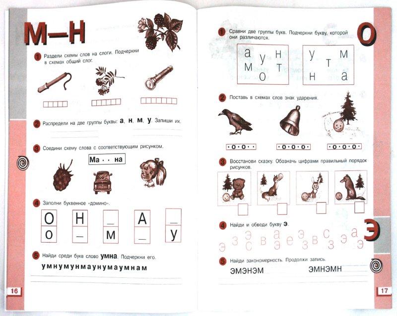 азбука рабочая тетрадь 1 класс ответы