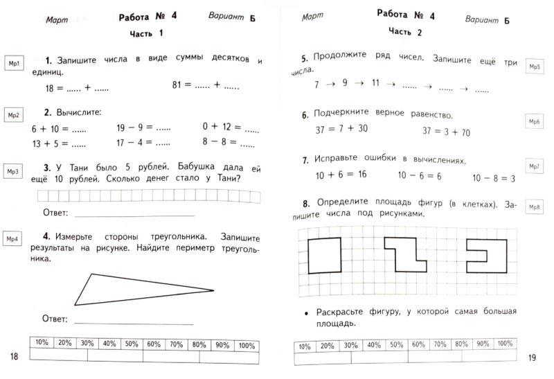 Диагностические работы по математике 4 класс скачать