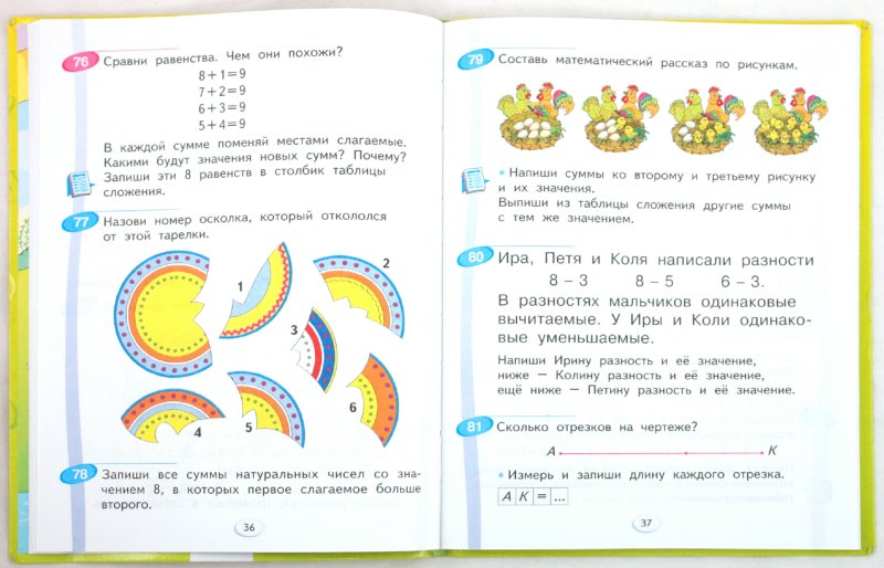 Задания для 1 класса по математике по программе занкова