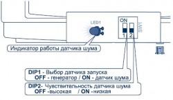Как сделать звук на сигнализации шерхан 172