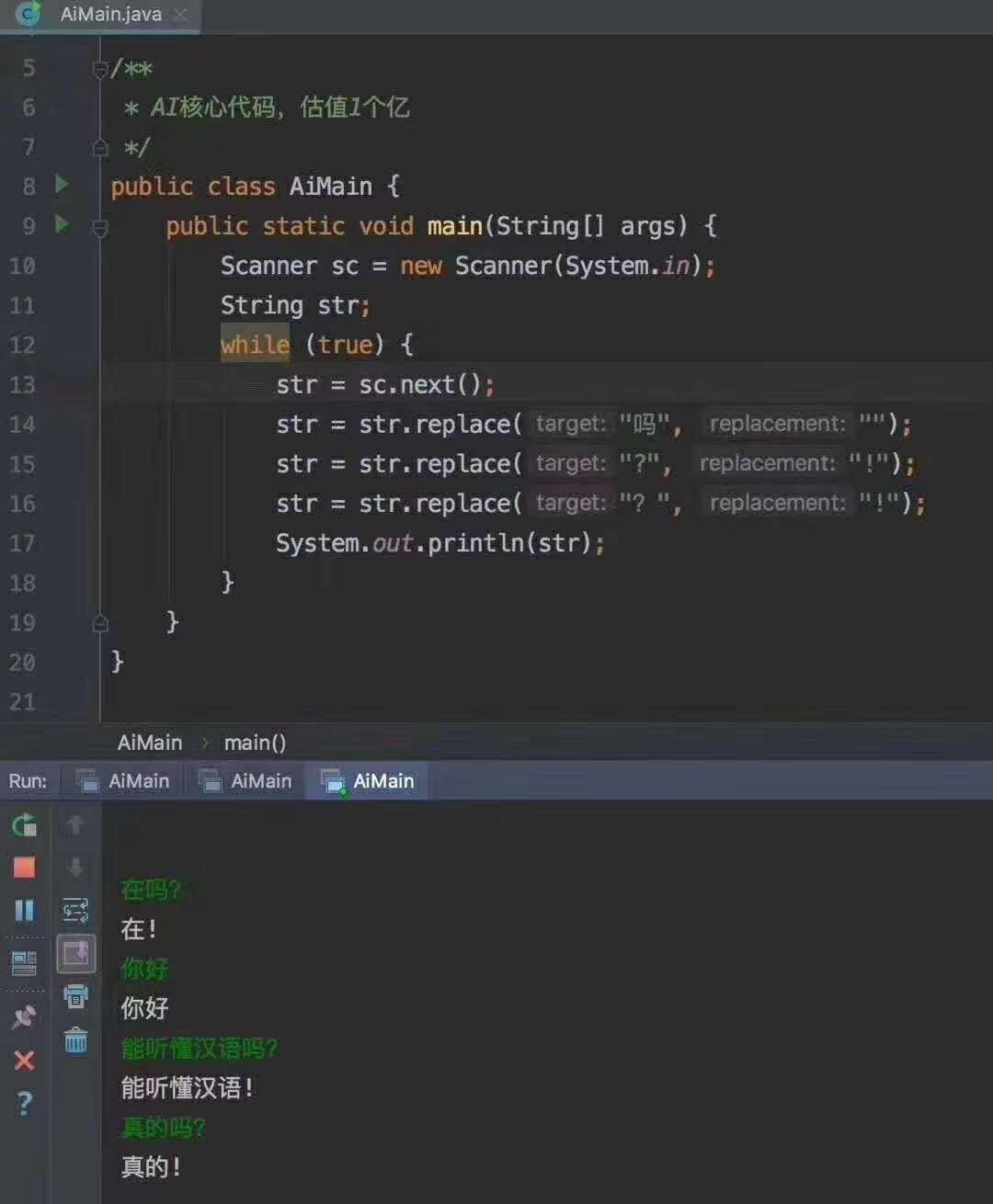 13 行 java 代码搞定 AI 核心代码!