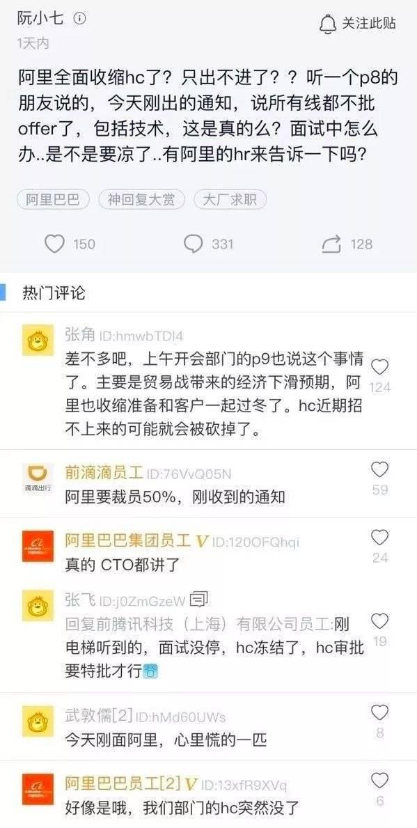 网传阿里缩招