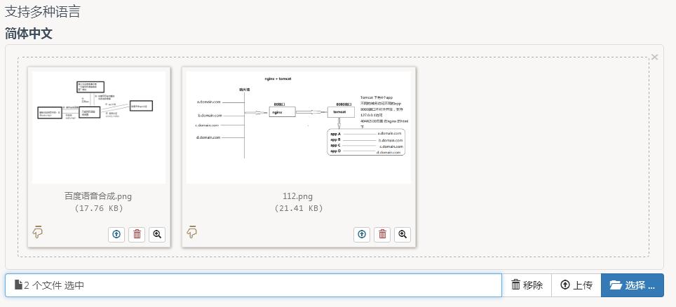 Bootstrap fileinput.js 实现多文件上传