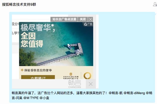 搜狐畅言正在自寻灭亡!