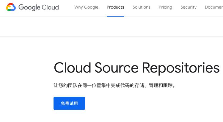 谷歌的 Git 代码托管服务