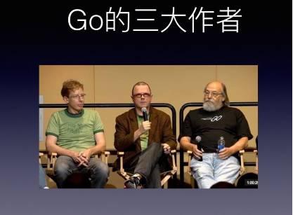 Go语言的3大作者