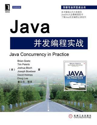 《Java并发编程实战》