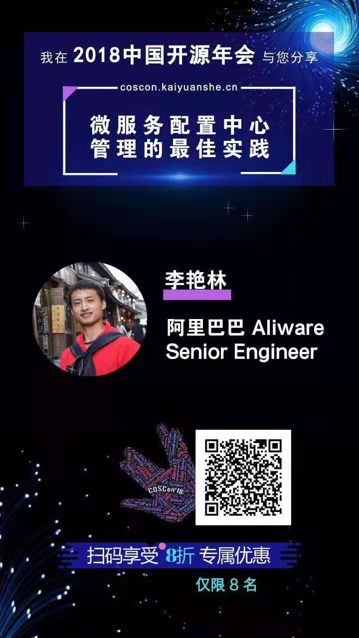 2018开源中国年会门票