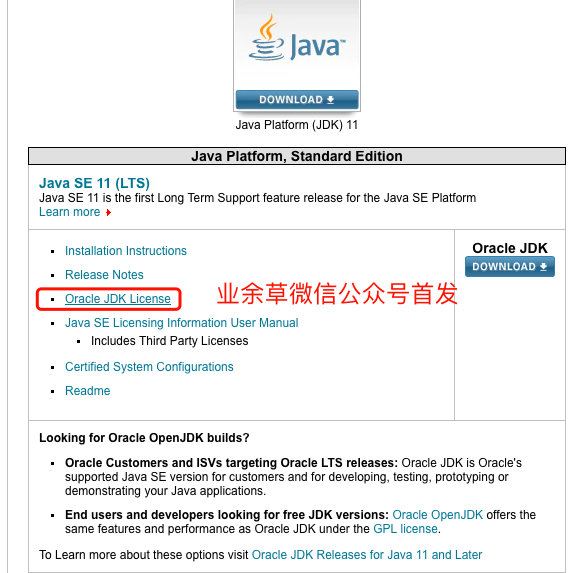 Oracle JDK 使用协议