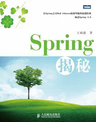 《Spring揭秘》