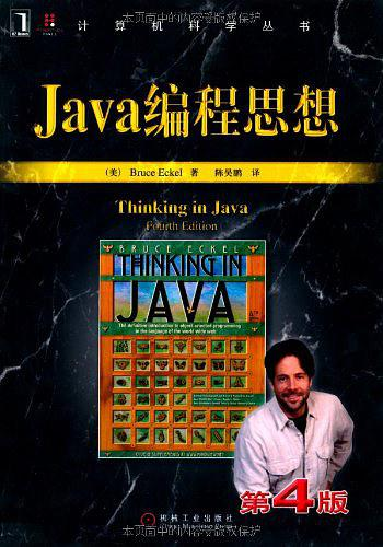 《Think in Java》