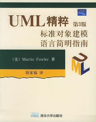 《UML精粹》